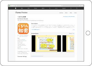 AppStoreにて無料公開中。
