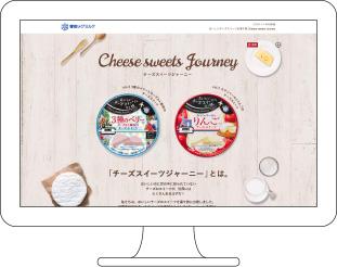 Cheese sweets Journy  | ブランドサイト