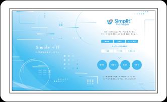 横河レンタ・リース | Simplit Manager プロモーションツール リーフレット