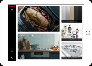 Rinnai  | DELICIA Presentation アプリ