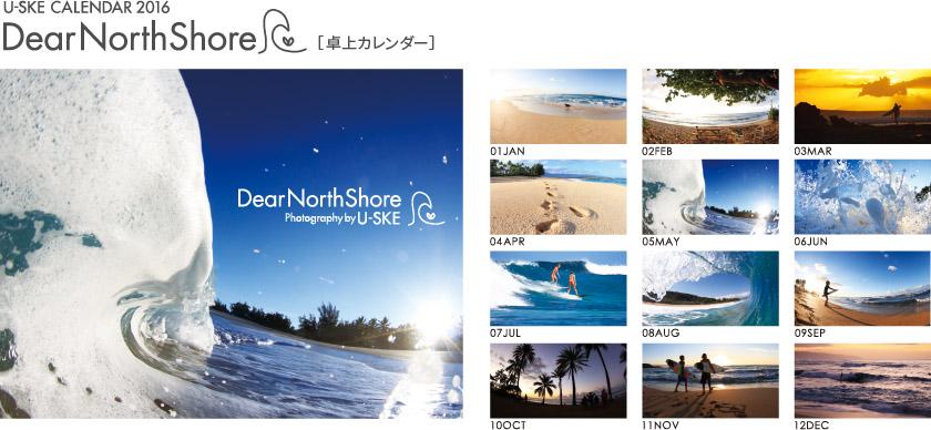 フォトグラファー U-SKE フォトカレンダー
