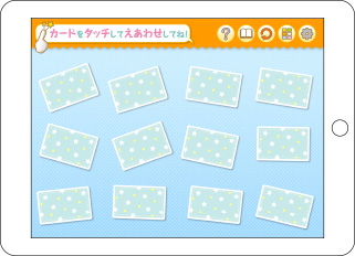 お子様に合わせ、枚数を調整して遊ぶことも可能です。