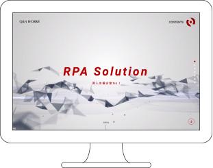 RoboRoid RPA Solution | ブランドサイト